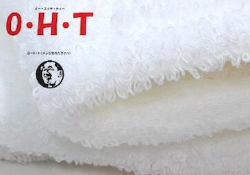 O・H・Tのタオル