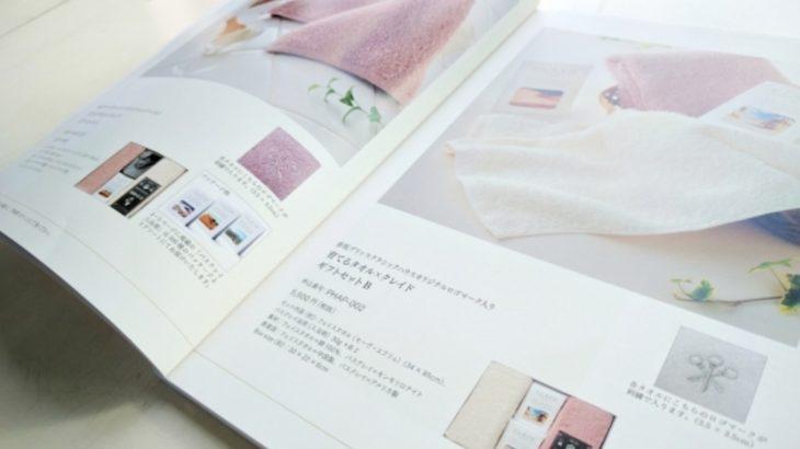 育てるタオルが引出物で登場?赤坂プリンスのカタログに掲載!