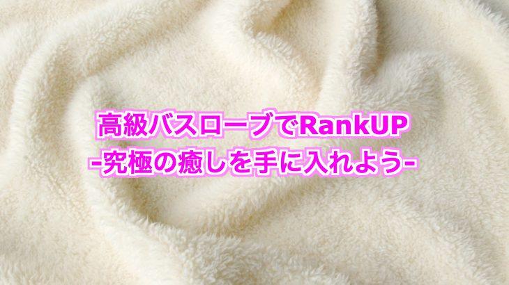 【ワンランクUP】高級バスローブ12選【究極の癒しを手に入れよう】