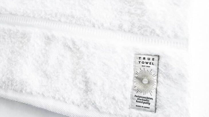 【本物】TRUE TOWEL HOTELってどんなタオル?【3つの真実とは】